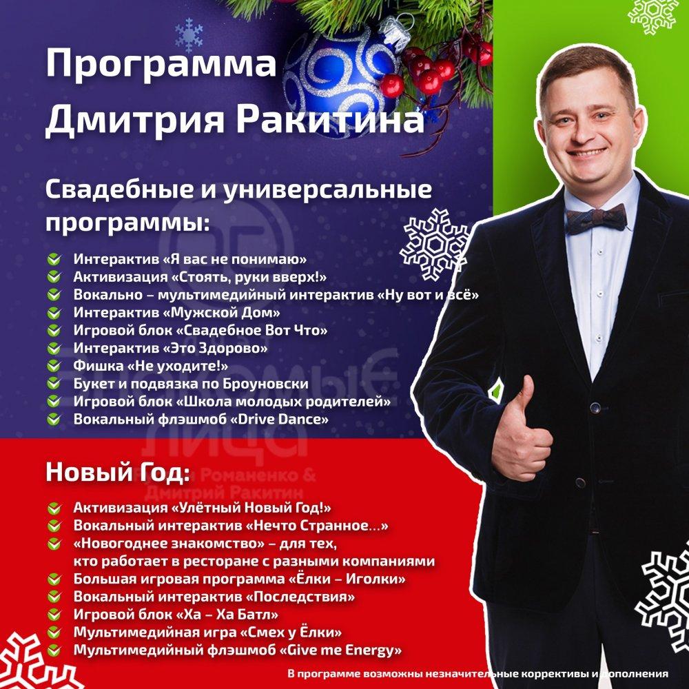 Программа для ведущего на новый год 2017
