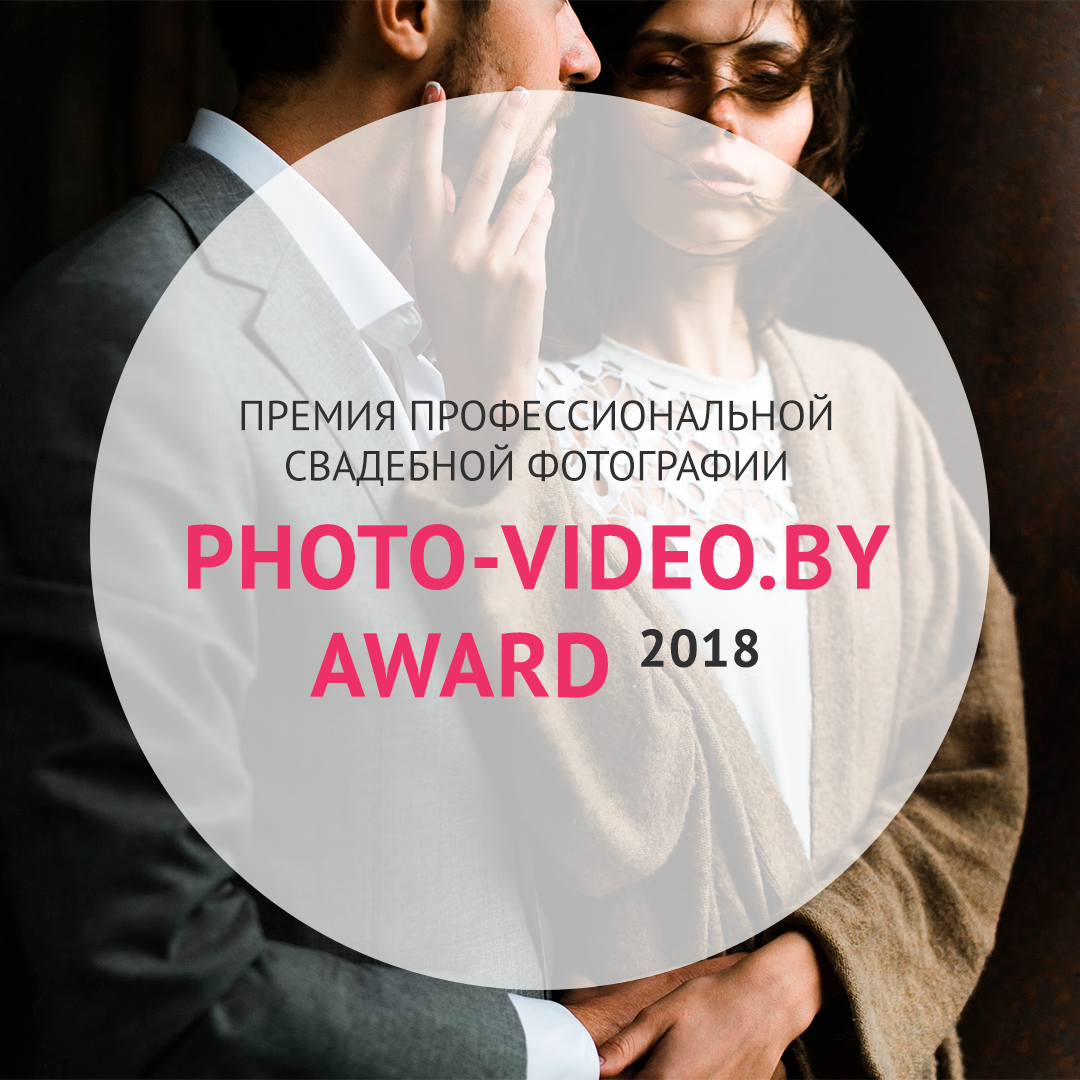 photo-video.by award 2018