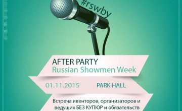Russian Showman Week after party в Минске